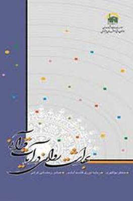 بهداشت روانی در آیات قرآنی