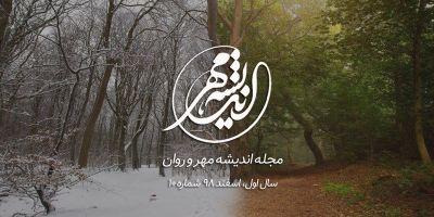 نشریه مهر و روان - شماره 10 (اسفند 1398)