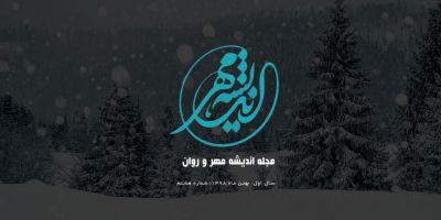 نشریه مهر و روان - شماره 8 (بهمن 1398)