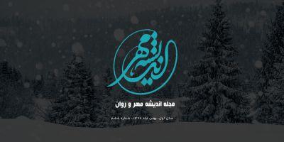 نشریه مهر و روان - شماره 6 (بهمن 1398 )