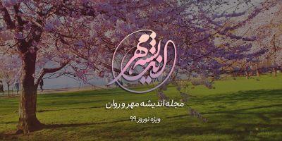 نشریه مهر و روان - شماره 11 (فروردین 1399)